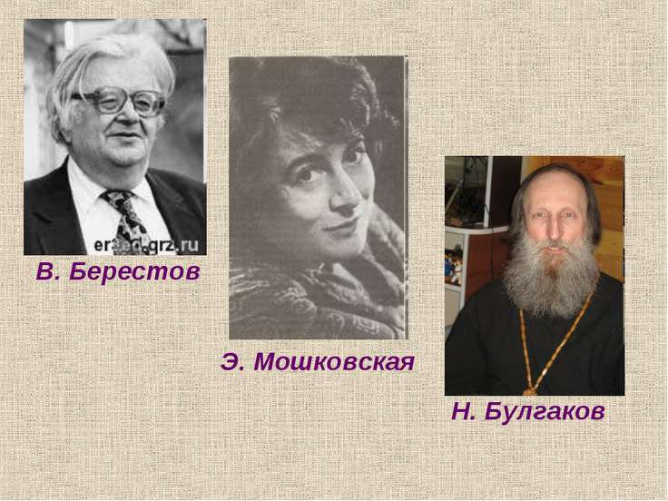 В. Берестов Э. Мошковская Н. Булгаков