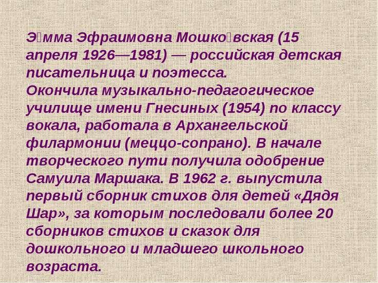 Э мма Эфраимовна Мошко вская (15 апреля 1926—1981) — российская детская писат...