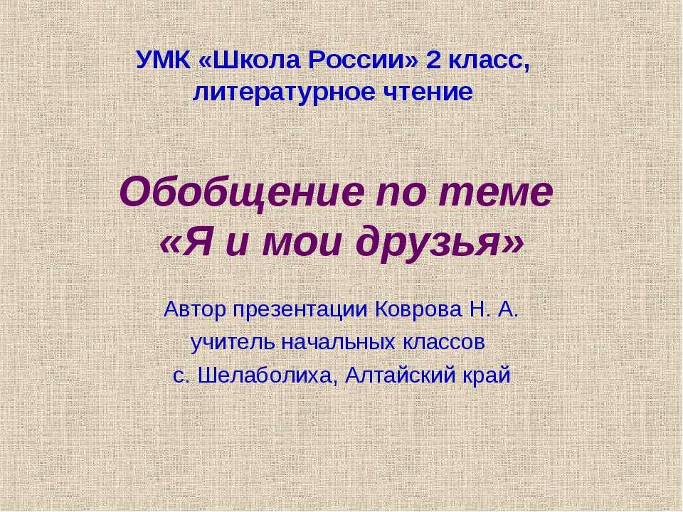 Обобщение по теме «Я и мои друзья» Автор презентации Коврова Н. А. учитель на...