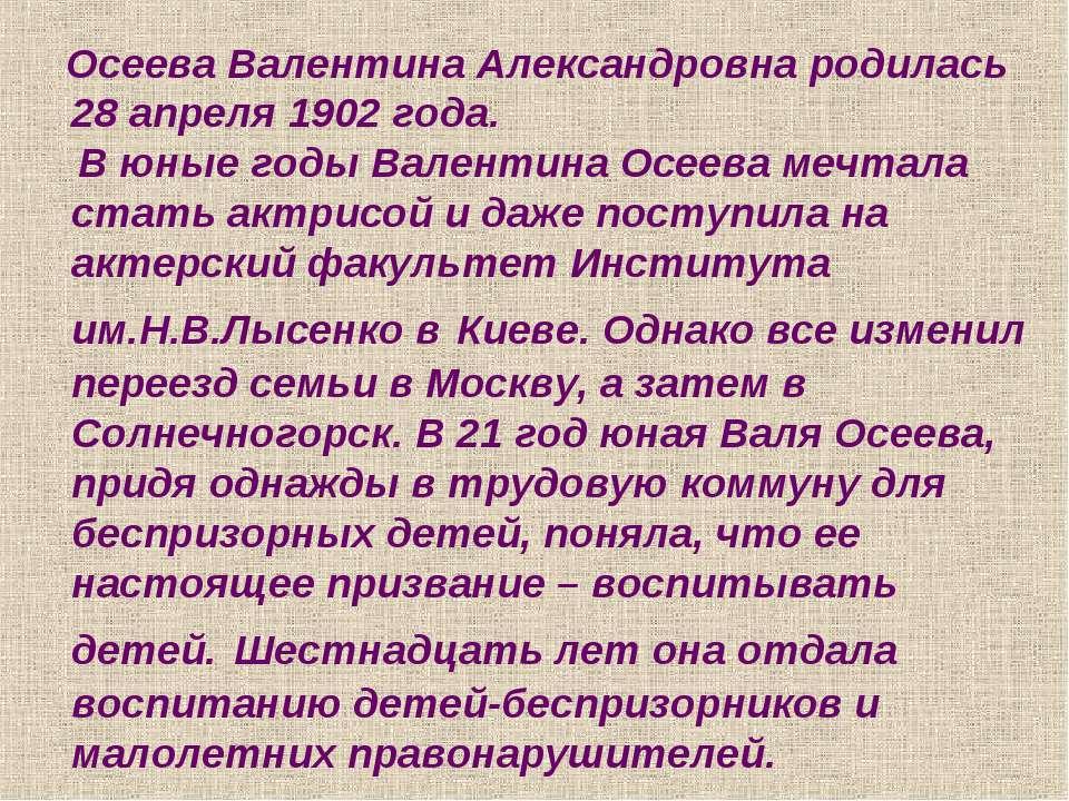 Осеева Валентина Александровна родилась 28 апреля 1902 года. В юные годы Вале...