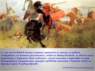 «…они имели вождей только частных; сражались не стеною, не рядами сомкнутыми,...