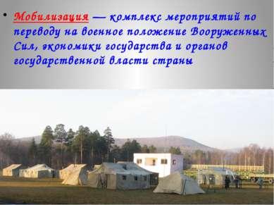 Мобилизация — комплекс мероприятий по переводу на военное положение Вооруженн...