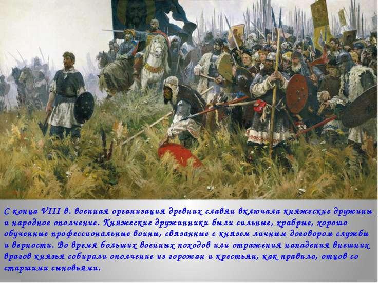 С конца VIIIв. военная организация древних славян включала княжеские дружины...