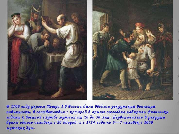 В 1705 году указом Петра I в России была введена рекрутская воинская повиннос...