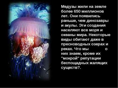 Медузы жили на земле более 650 миллионов лет. Они появились раньше, чем диноз...