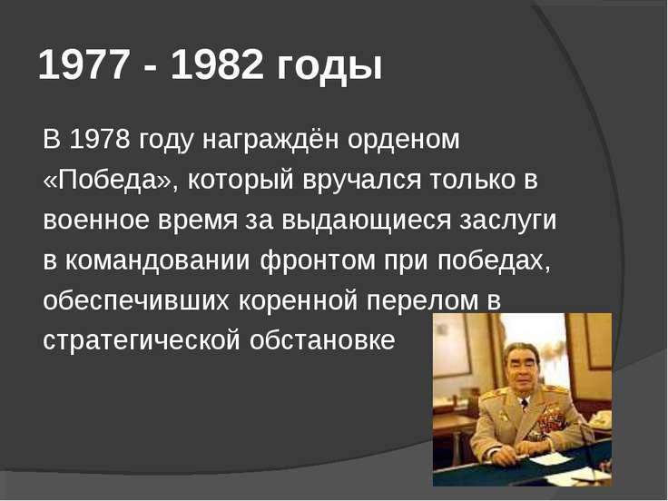 1977 - 1982 годы В 1978 году награждён орденом «Победа», который вручался тол...
