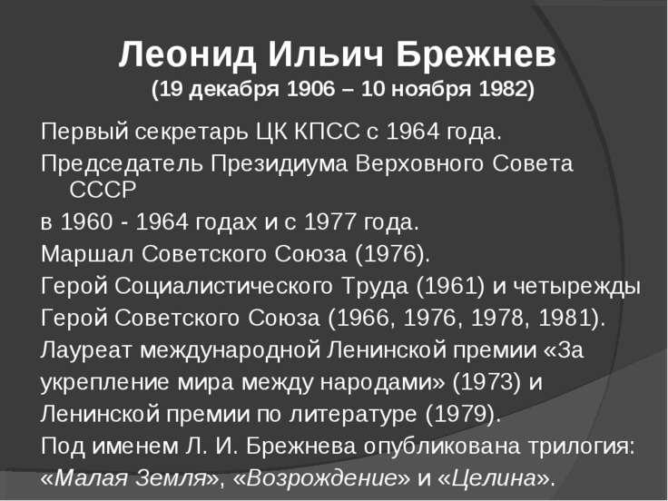 Леонид Ильич Брежнев (19 декабря 1906 – 10 ноября 1982) Первый секретарь ЦК К...
