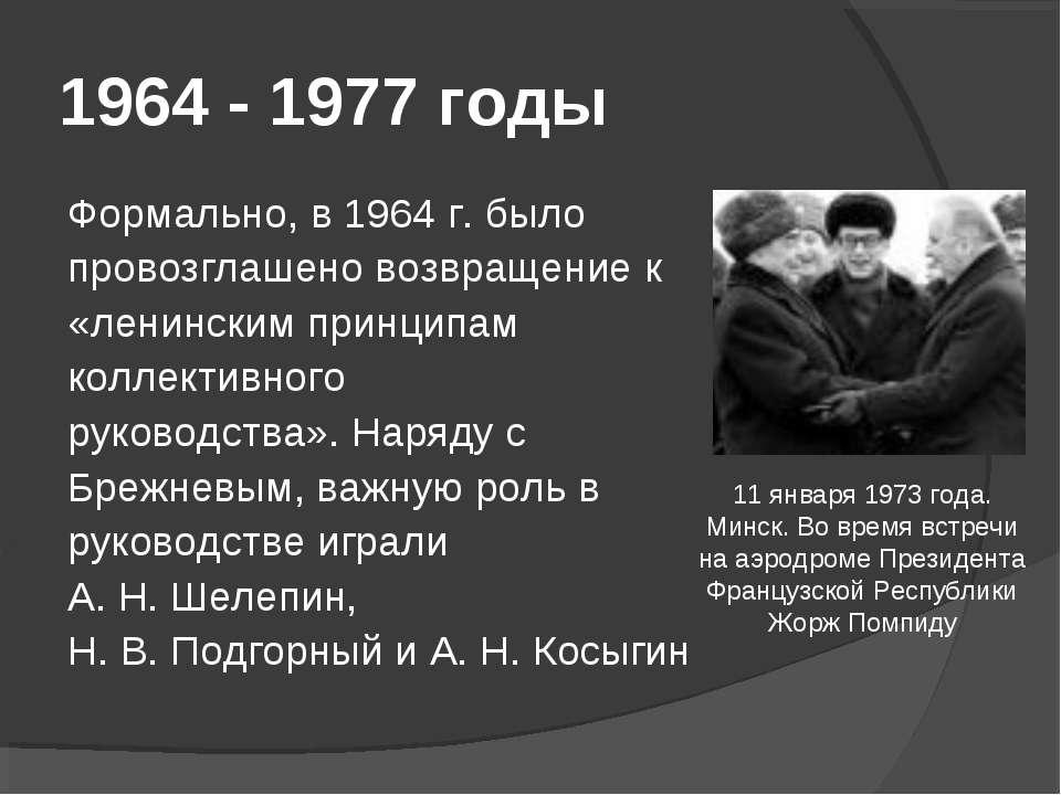 1964 - 1977 годы Формально, в 1964г. было провозглашено возвращение к «ленин...