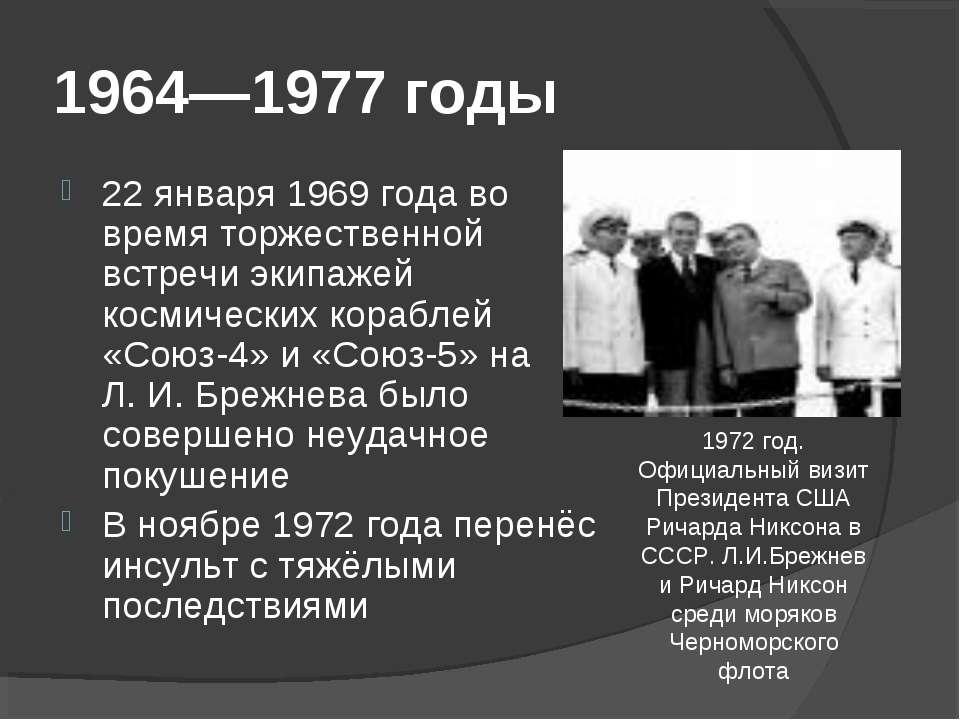 1964—1977 годы 22 января 1969 года во время торжественной встречи экипажей ко...