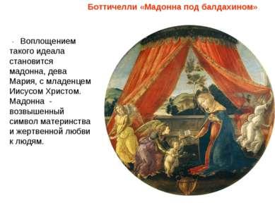 Воплощением такого идеала становится мадонна, дева Мария, с младенцем Иисусом...