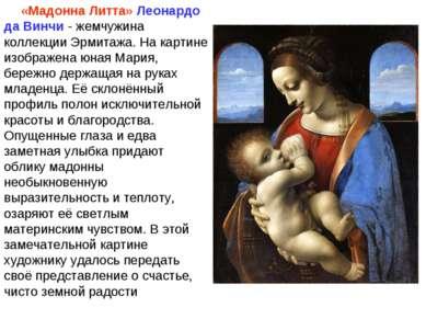 «Мадонна Литта» Леонардо да Винчи - жемчужина коллекции Эрмитажа. На картине ...