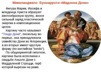 Микеланджело Буонарроти «Мадонна Дони» Фигура Марии, Иосифа и младенца Христа...