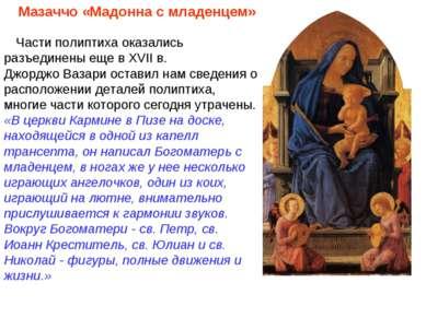 Части полиптиха оказались разъединены еще в XVII в. Джорджо Вазари остави...