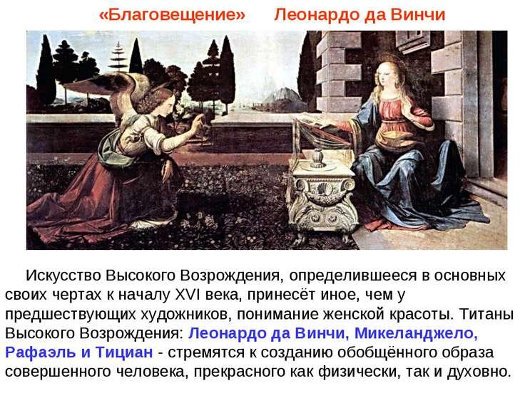 Искусство Высокого Возрождения, определившееся в основных своих чертах к нача...