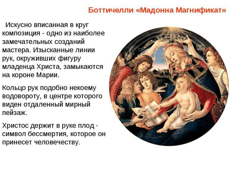 Боттичелли «Мадонна Магнификат» Искусно вписанная в круг композиция - одно ...