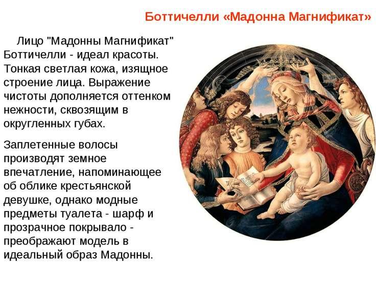 """Боттичелли «Мадонна Магнификат»  Лицо """"Мадонны Магнификат"""" Боттичелли - и..."""