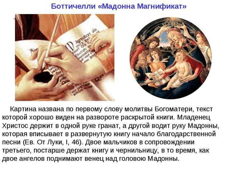 .  Картина названа по первому слову молитвы Богоматери, текст которой хор...