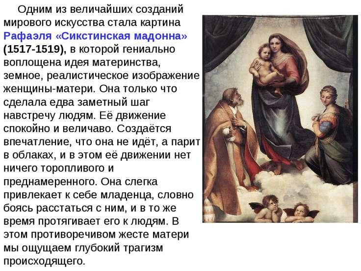Одним из величайших созданий мирового искусства стала картина Рафаэля «Сиксти...