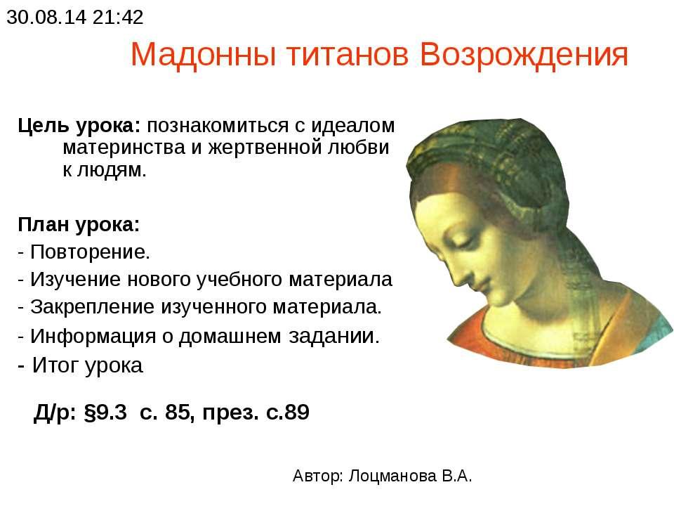Цель урока: познакомиться с идеалом материнства и жертвенной любви к людям. П...