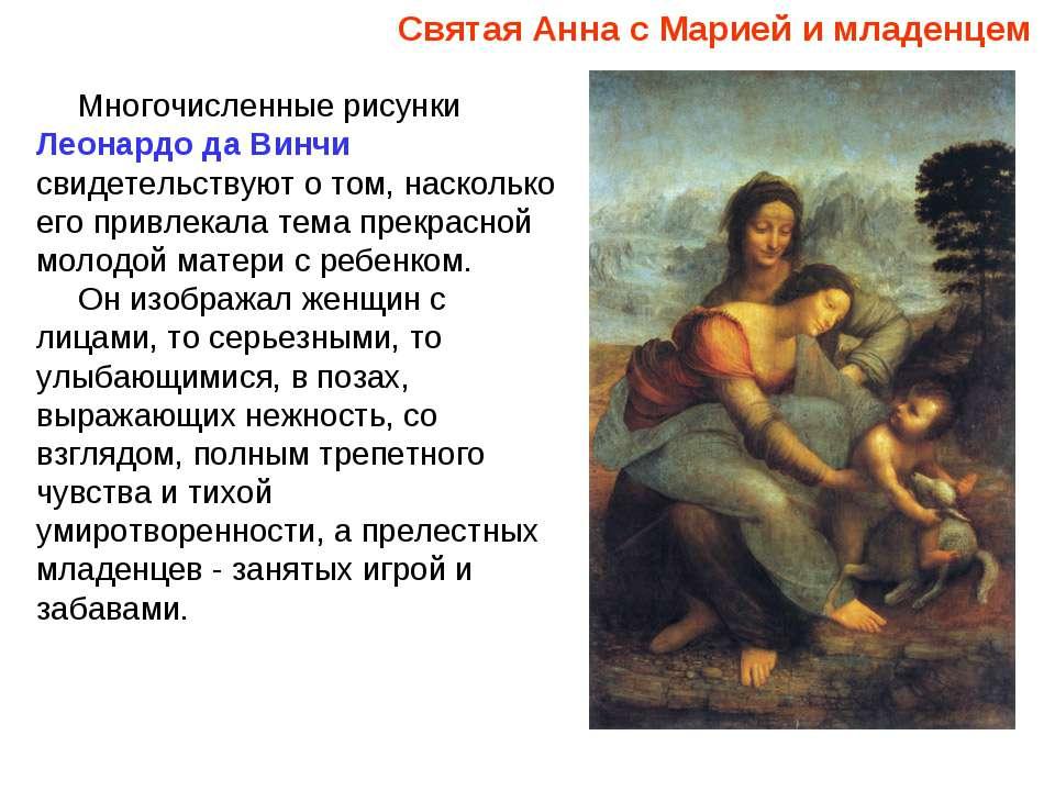 Многочисленные рисунки Леонардо да Винчи свидетельствуют о том, насколько его...