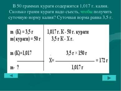 В 50 граммах кураги содержится 1,017 г. калия. Сколько грамм кураги надо съес...