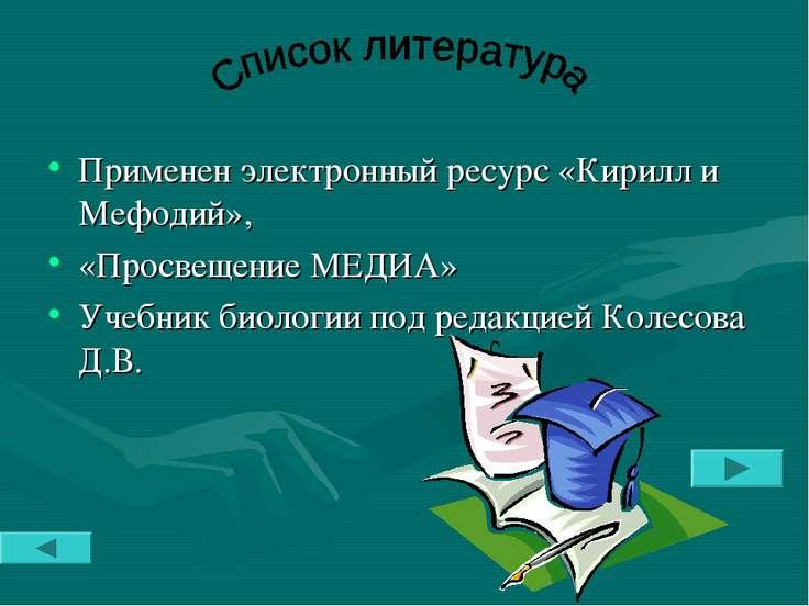 Применен электронный ресурс «Кирилл и Мефодий», «Просвещение МЕДИА» Учебник б...