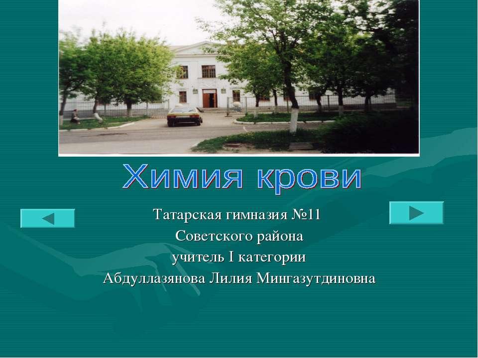 Татарская гимназия №11 Советского района учитель I категории Абдуллазянова Ли...