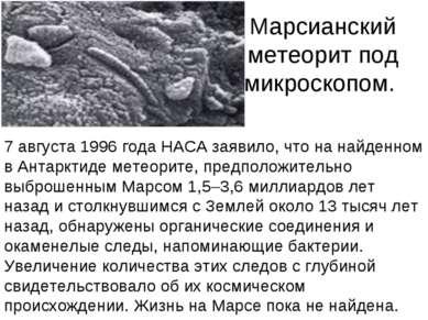 Марсианский метеорит под микроскопом. 7 августа 1996 года НАСА заявило, что н...