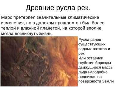 Древние русла рек. Марс претерпел значительные климатические изменения, но в ...
