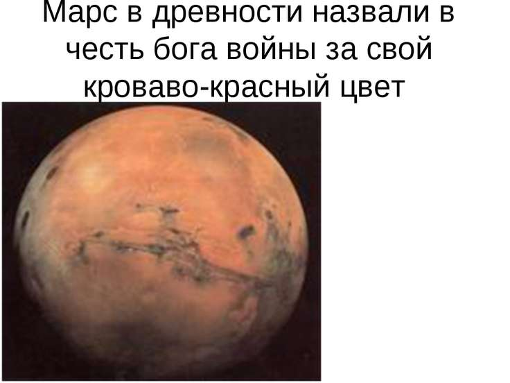 Марс в древности назвали в честь бога войны за свой кроваво-красный цвет