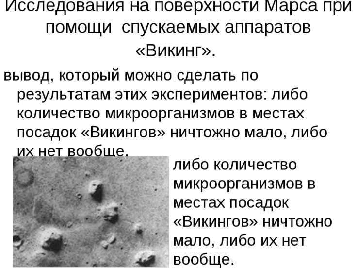 Исследования на поверхности Марса при помощи спускаемых аппаратов «Викинг». в...