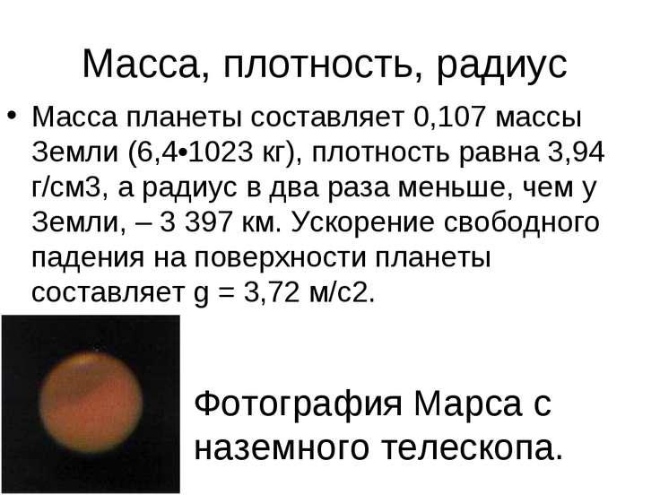 Масса, плотность, радиус Масса планеты составляет 0,107 массы Земли (6,4•1023...