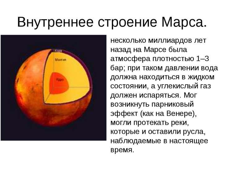 Внутреннее строение Марса. несколько миллиардов лет назад на Марсе была атмос...