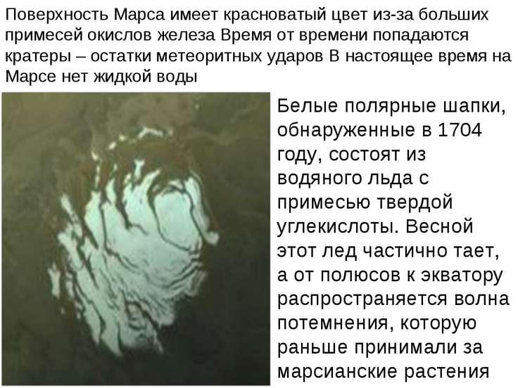Белые полярные шапки, обнаруженные в 1704 году, состоят из водяного льда с пр...
