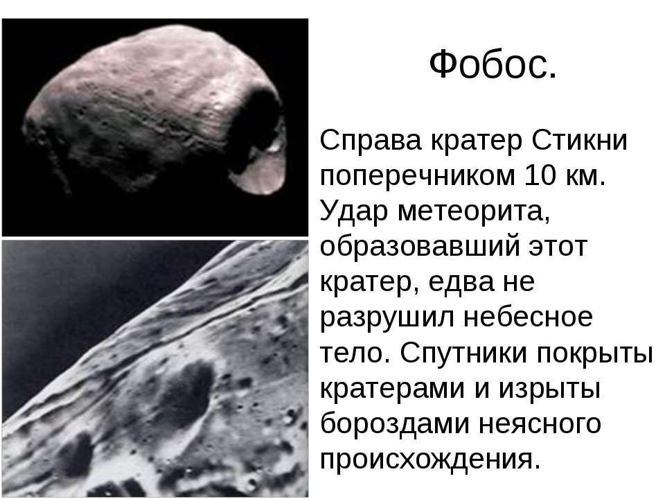 Фобос. Справа кратер Стикни поперечником 10 км. Удар метеорита, образовавший ...