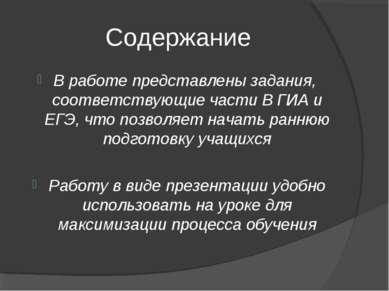 Содержание В работе представлены задания, соответствующие части В ГИА и ЕГЭ, ...