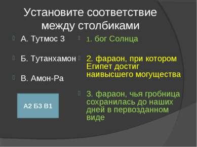 Установите соответствие между столбиками А. Тутмос 3 Б. Тутанхамон В. Амон-Ра...