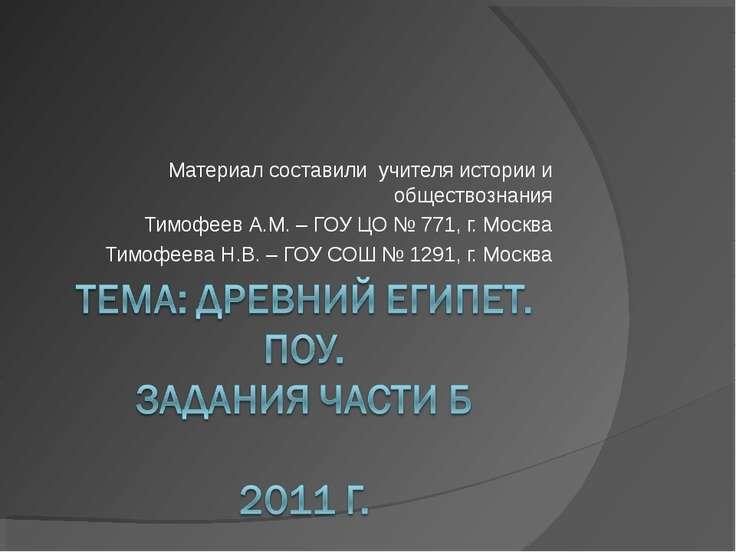 Материал составили учителя истории и обществознания Тимофеев А.М. – ГОУ ЦО № ...