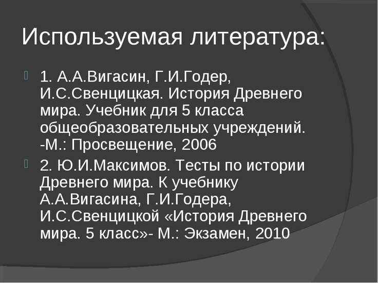Используемая литература: 1. А.А.Вигасин, Г.И.Годер, И.С.Свенцицкая. История Д...