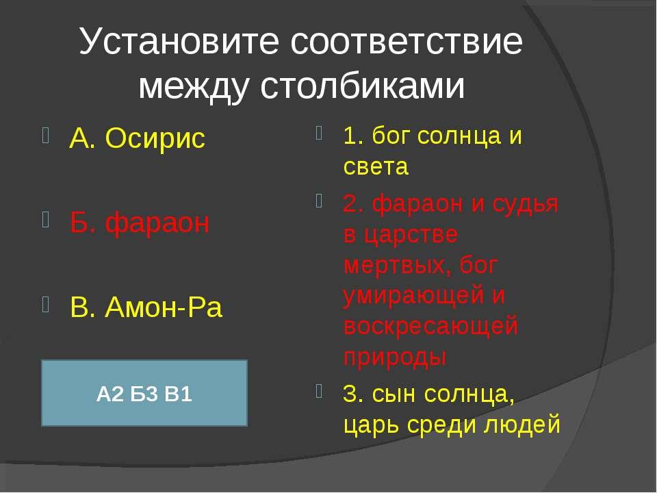 Установите соответствие между столбиками А. Осирис Б. фараон В. Амон-Ра 1. бо...