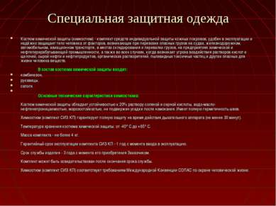Специальная защитная одежда Костюм химической защиты (химкостюм) - комплект с...
