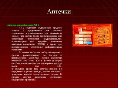 Аптечки  Аптечка индивидуальная АИ-2 АИ-2 содержит медицинские средства защи...