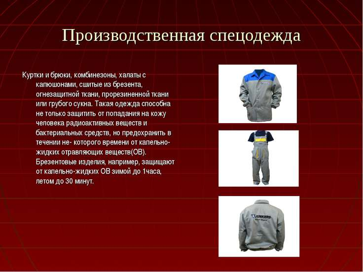 Производственная спецодежда Куртки и брюки, комбинезоны, халаты с капюшонами,...