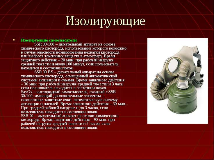 Изолирующие Изолирующие самоспасатели SSR 30/100 – дыхательный аппарат на осн...