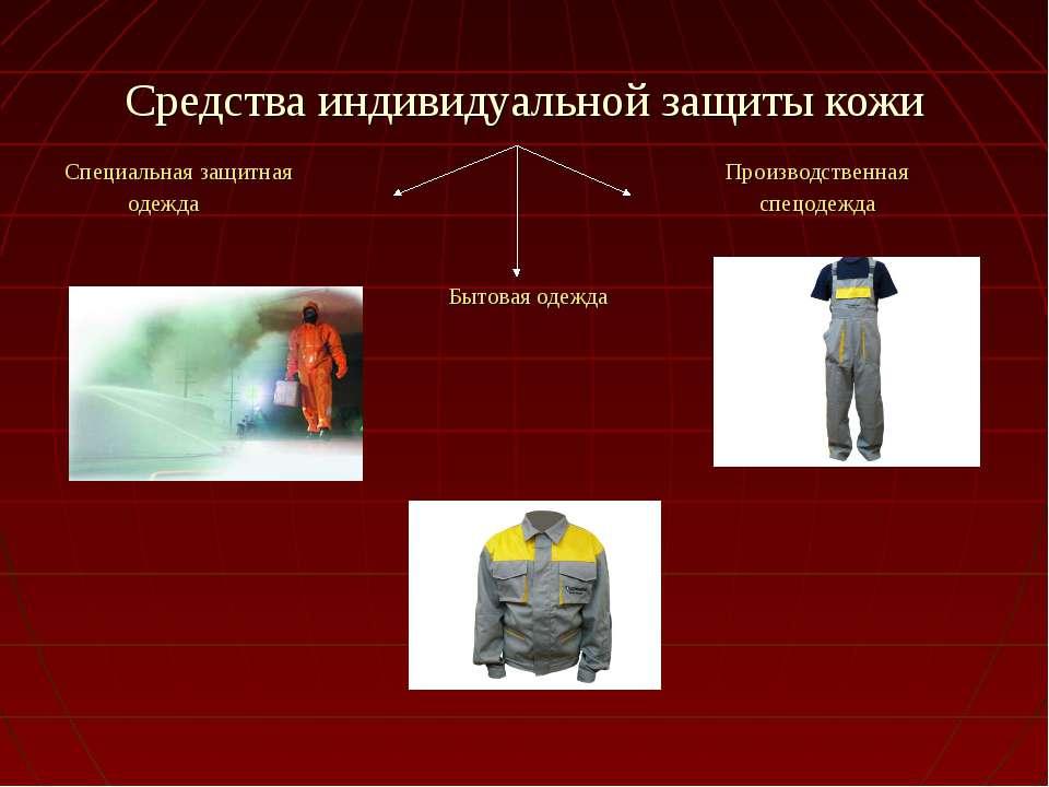 Средства индивидуальной защиты кожи Специальная защитная Производственная оде...
