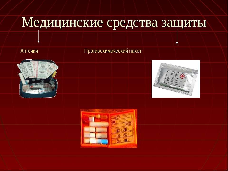 Медицинские средства защиты Аптечки Противохимический пакет