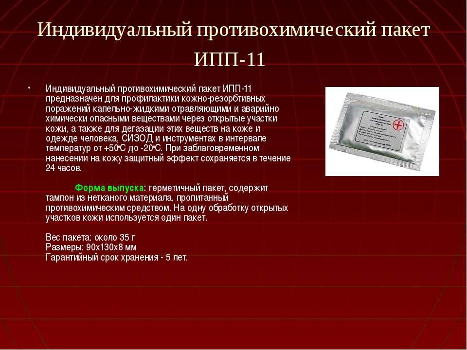 Индивидуальный противохимический пакет ИПП-11 Индивидуальный противохимически...