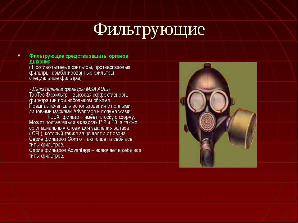 Фильтрующие Фильтрующие средства защиты органов дыхания ( Противопылевые филь...