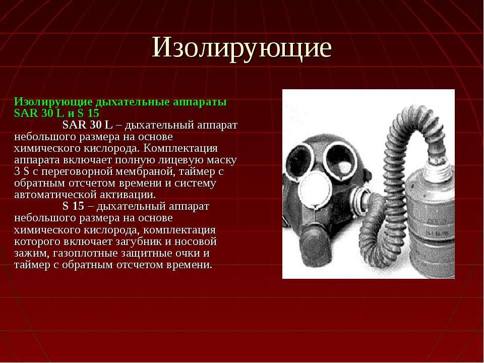 Изолирующие Изолирующие дыхательные аппараты SAR 30 L и S 15 SAR 30 L – дыхат...