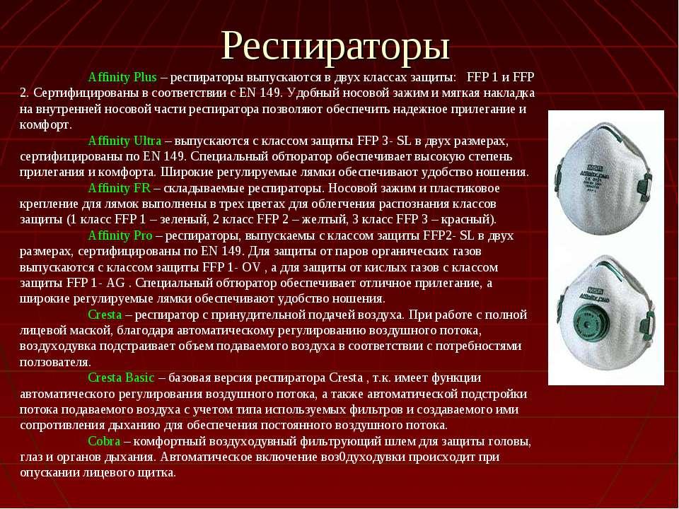 Респираторы Affinity Plus – респираторы выпускаются в двух классах защиты: ...